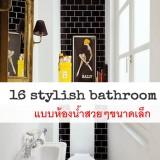 16 stylish bathroom แบบห้องน้ําสวยๆขนาดเล็ก